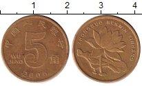 Изображение Дешевые монеты Китай 5 джао 2006 Латунь-сталь VF