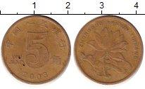 Изображение Барахолка Китай 5 фен 2003 Медно-никель VG