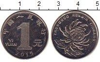 Изображение Дешевые монеты Китай 1 юань 2015 Медно-никель VF+
