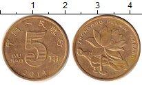 Изображение Дешевые монеты Китай 5 джао 2014 Латунь VF+
