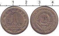 Изображение Дешевые монеты Югославия 1 динар 1965 Медно-никель VF+