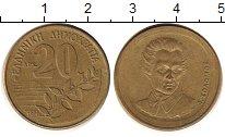 Изображение Дешевые монеты Греция 20 драхм 1990 Латунь VF+