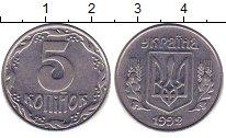 Изображение Дешевые монеты Украина 5 копеек 1992 Медно-никель XF+