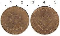 Изображение Дешевые монеты Венгрия 20 форинтов 1995