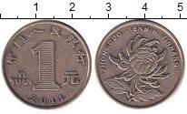 Изображение Дешевые монеты Китай 1 юань 2011 Медно-никель VF-