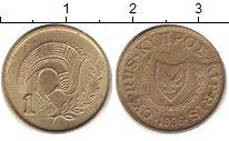 Изображение Дешевые монеты Кипр 1 цент 1996 Латунь XF