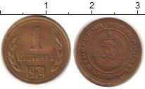 Изображение Барахолка Болгария 1 стотинка 1974 Медно-никель VF
