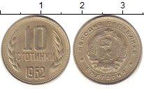 Изображение Барахолка Болгария 10 стотинок 1962 Медно-никель XF+