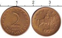 Изображение Барахолка Болгария 2 стотинки 2000 Медно-никель VF+
