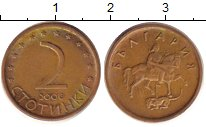 Изображение Барахолка Болгария 2 стотинки 2000 Медно-никель VF-