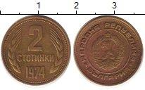 Изображение Барахолка Болгария 2 стотинки 1974 Латунь XF-