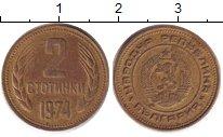 Изображение Дешевые монеты Болгария 2 стотинки 1974 Латунь XF-