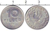 Изображение Барахолка Венгрия 10 филлеров 1979 Алюминий XF-