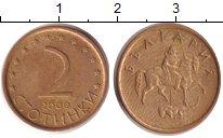 Изображение Барахолка Болгария 2 стотинки 2000 Медно-никель XF