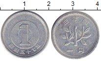 Изображение Дешевые монеты Япония 1 йена 1980 Алюминий VF+