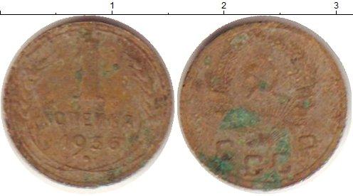 Картинка Дешевые монеты СССР 1 копейка Медно-никель 1936