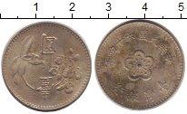 Изображение Дешевые монеты Тайвань 1 юань 1970 Медно-никель VF+