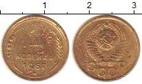 Изображение Монеты СССР 1 копейка 1957 Латунь VF