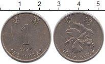 Изображение Барахолка Гонконг 1 доллар 1995 Медно-никель XF