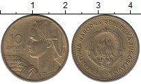 Изображение Барахолка Югославия 10 динар 1955 Латунь XF
