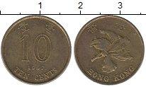Изображение Барахолка Гонконг 10 центов 1997 Латунь XF-