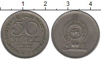 Изображение Барахолка Шри-Ланка 50 центов 1975 Медно-никель VF+