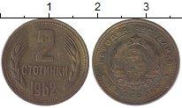 Изображение Барахолка Болгария 2 стотинки 1962 Медно-никель VF