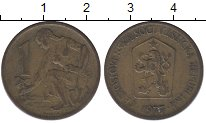Изображение Дешевые монеты Чехословакия 1 крона 1977 Медь VF-