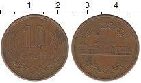 Изображение Барахолка Япония 10 иен 1965 Медь VF