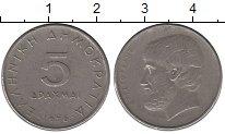 Изображение Дешевые монеты Греция 5 драхм 1976 Медно-никель VF+