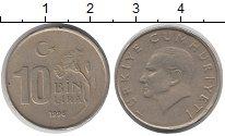 Изображение Дешевые монеты Турция 10 лир 1996 Медно-никель XF-