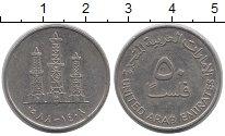 Изображение Дешевые монеты ОАЭ 50 филс 1988 Медно-никель XF