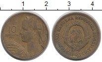 Изображение Дешевые монеты Югославия 10 динар 1955 Латунь VF