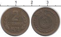 Изображение Барахолка Болгария 2 стотинки 1974 Латунь VF+