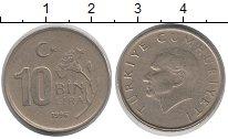 Изображение Дешевые монеты Турция 10.000 лир 1996 Медно-никель
