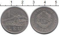 Изображение Дешевые монеты Румыния 1 лей 1966 Сталь покрытая никелем VF+