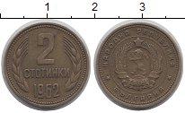 Изображение Дешевые монеты Болгария 2 стотинки 1962 Медь XF