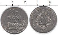 Изображение Дешевые монеты Румыния 25 бани 1966 Медно-никель XF-