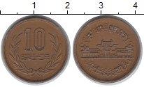 Изображение Барахолка Япония 10 иен 1977 Медь XF-