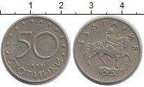 Изображение Дешевые монеты Болгария 50 стотинок 1999 Латунь-сталь XF-