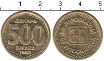 Изображение Монеты Югославия 500 динар 1993 Латунь UNC- В обращение на посту