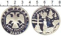 Изображение Монеты Россия 3 рубля 2002 Серебро Proof П.С. Нахимов