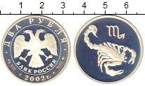 Изображение Монеты Россия 2 рубля 2002 Серебро Proof- Скорпион
