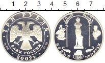 Изображение Монеты Россия 3 рубля 2002 Серебро Proof Новый  Эрмитаж