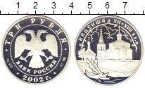 Изображение Монеты Россия 3 рубля 2002 Серебро Proof Кидекша