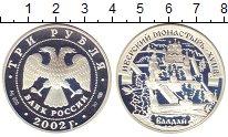 Изображение Монеты Россия 3 рубля 2002 Серебро Proof Иверский  монастырь.