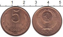 Изображение Монеты СССР 5 копеек 1991 Латунь UNC