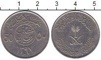 Изображение Монеты Саудовская Аравия 50 халал 1972 Медно-никель XF