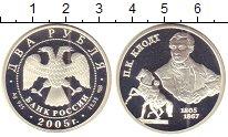 Изображение Монеты Россия 2 рубля 2005 Серебро Proof П.К. Клодт