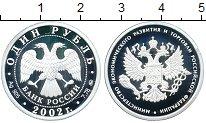 Изображение Монеты Россия 1 рубль 2002 Серебро Proof